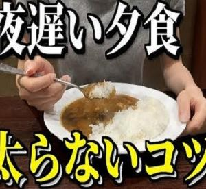 ☆イイ女は夜9時から食べても太らないのはなぜ?!☆
