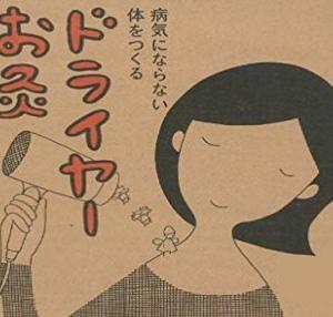 ☆冷えが招く秋むくみにはドライヤーお灸?!☆