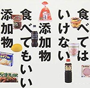 ☆食品添加物は本当に避けた方がいいの?☆