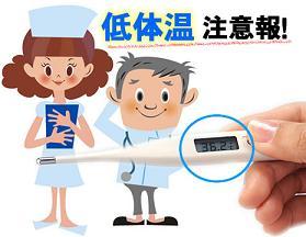 ☆体温が35℃台の人は病気になりやすいって?!☆