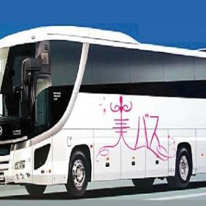 ☆元CAや元モデルの美バスツアーって?!☆