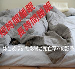 ☆睡眠6時間以下で死亡リスク2.5倍?!☆