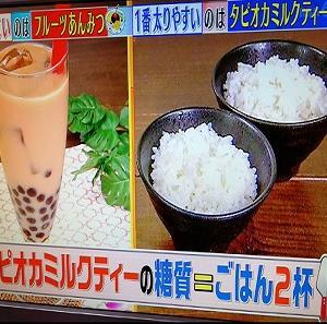 ☆タピオカは実は太りやすいってホント!?☆