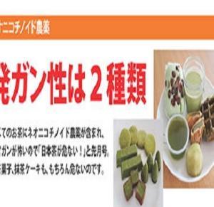 ☆ペットボトルのお茶に発がん性農薬が検出!!☆