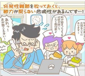 ☆厄介な突発性難聴の要注意症状って?!☆