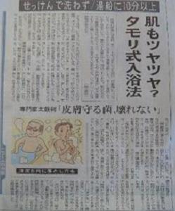 ☆福山雅治さんもやっているタモリ式入浴法って?!☆