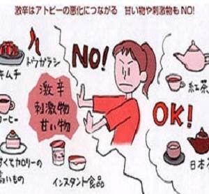 ☆アトピーの時に食べてはいけない食品!!☆