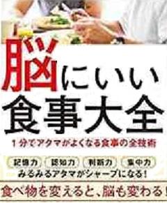 ☆認知症予防&脳を元気にする食生活!!☆