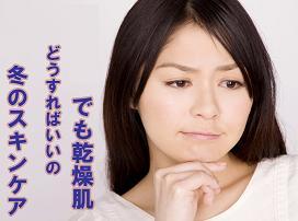 """☆女性が悩む""""乾燥肌の痒み""""を防ぐ方法って?!☆"""