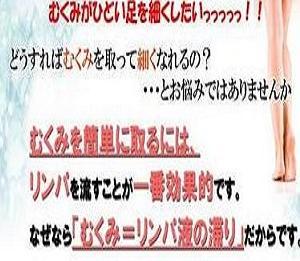 ☆夕方に脚がパンパンにむくむ解消法って?!☆