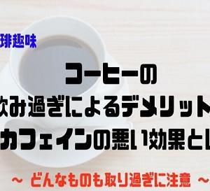 ☆コーヒーを飲み過ぎると怖~い症状が?!☆