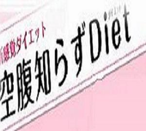 ☆空腹にならずに痩せる7つの方法って?!☆
