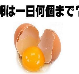 ☆卵は1日1個までしか食べちゃダメって本当?!☆