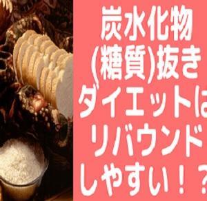☆白い御飯の炭水化物はダイエットの敵なの?!☆