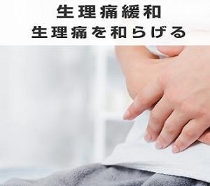 ☆ツラ~イ生理痛をやわらげる方法って?!☆