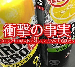 ☆ストロング系のアルコールは超危険?!☆