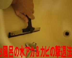 ☆超簡単!お風呂の水アカ&カビの撃退法?!☆