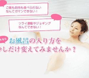 ☆女優さんが教えてくれた入浴で痩せれる方法?!☆