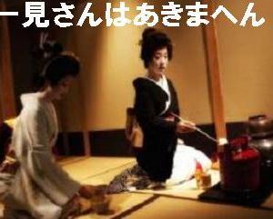 """☆高級料亭などの""""一見さんお断り""""はなぜ?!☆"""