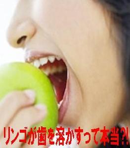 ☆恐怖!!炭酸飲料よりも歯を溶かす果物って?!☆