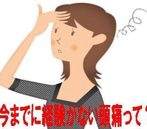 ☆今まで体験したことがない怖~い頭痛って?!☆