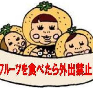 ☆エーッ!フルーツを食べたら外出禁止ってナゼ?!☆