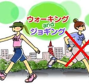 ☆ナント!ジョギングは痩せられないって本当?!☆