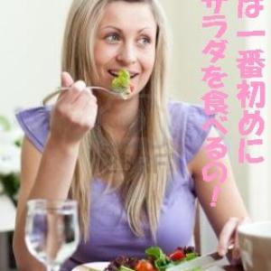 ☆生野菜を初めに食べると誰でもスリムに!?☆