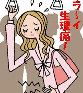 ☆ツラ~イ!生理痛を改善できる食べ物って何?!☆