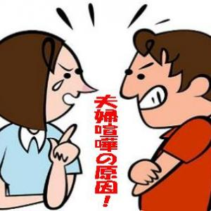 ☆夫婦喧嘩の原因はたった3つだけって本当?!☆