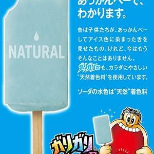 ☆ガリガリ君のソーダはあのスーパーフードって!?☆