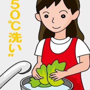 ☆しなびた野菜が蘇る50℃洗いの方法って?!☆