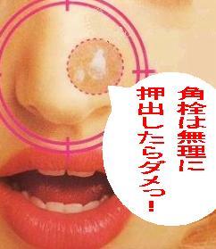 """☆鼻の汚れ""""角栓""""のケア方法を伝授しま~す!!☆"""