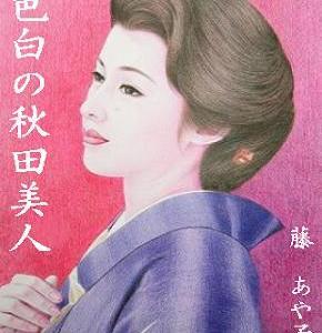 ☆北海道・東北の女性はナゼ色白が多いの?☆