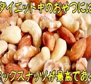 ☆間食にナッツで動脈硬化予防!!☆