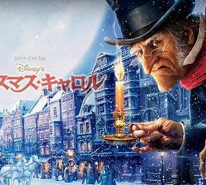 """☆クリスマスに観てほしい""""Disney's クリスマス・キャロル""""☆"""
