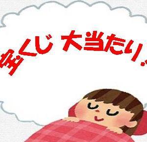 ☆今年を占う良い初夢を見る方法って?!☆