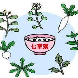 ☆なぜ1月7日に七草粥を食べるの?!☆