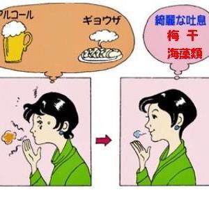 ☆お酒臭いニオイは○○で消せるんですって?!☆