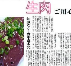 ☆肉も生のまま食べると健康リスクが?!☆