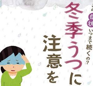 ☆コロナ禍の中 冬季うつに注意!!☆