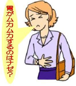 ☆胃のムカムカが起こるのはなぜ?☆