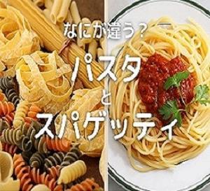 ☆パスタとスパゲッティの違いって?☆