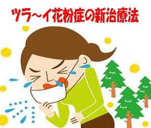 ☆7割が症状軽減!花粉症の治療法って?!☆
