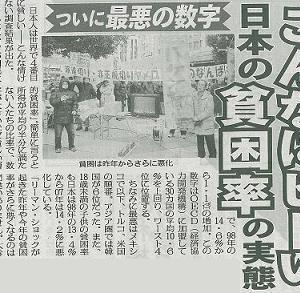 ☆日本に拡大する貧困問題って?!☆