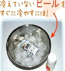 ☆プロ直伝!缶ビールを数分で急冷させる方法!!☆