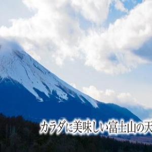 ☆生活習慣病予防が期待できる天然水って?!☆