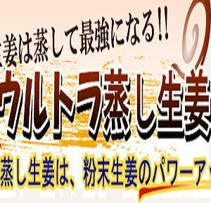 ☆生ショウガより10倍効果のある○○○がスゴイ?!☆