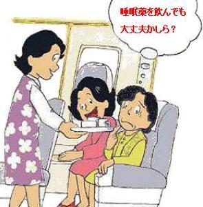 ☆飛行機で睡眠薬を飲むのは絶対NG!☆