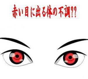 ☆赤い目・むくみ等 目に出る体の不調って?!☆